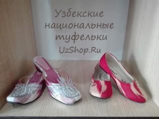 Узбекские женские туфельки