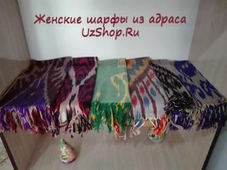 Женские адрасовые шарфы