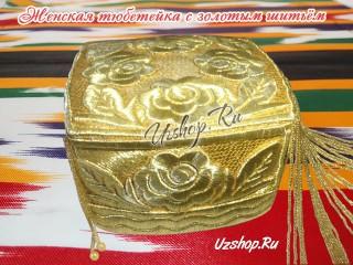 Вышитая золотом женская тюбетейка