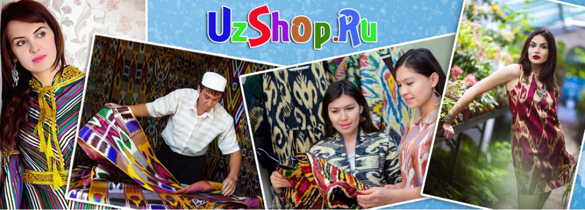 Узбекский магазин