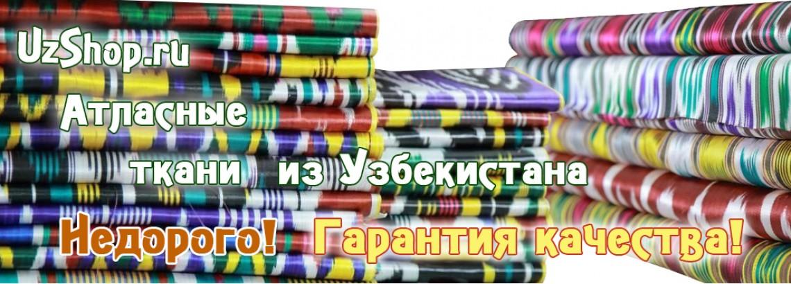 Узбекская ткань